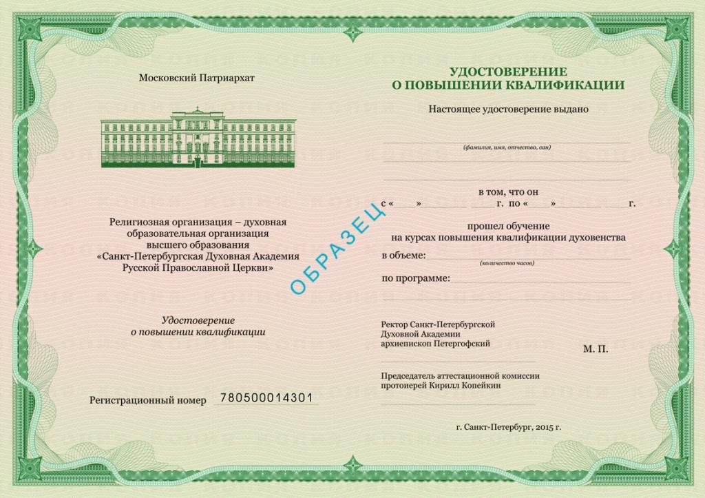 Удостоверение о повышении квалификации (лицевая сторона)