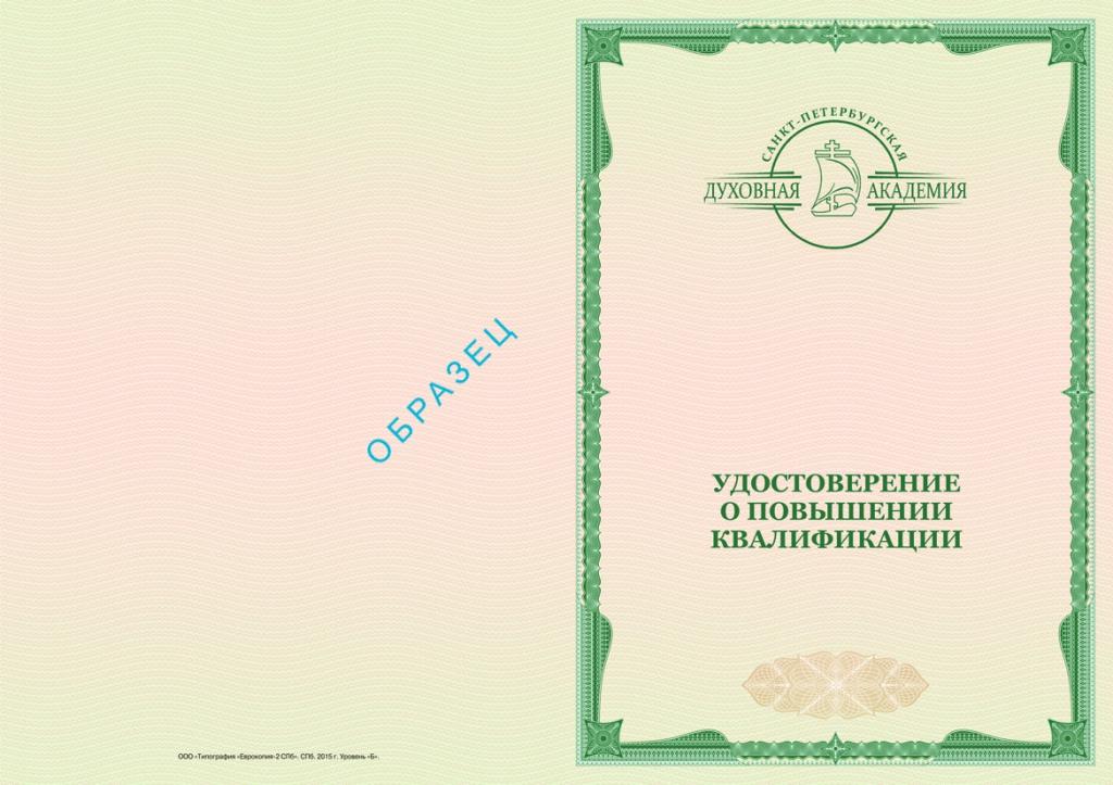 Удостоверение о повышении квалификации (оборотная сторона)