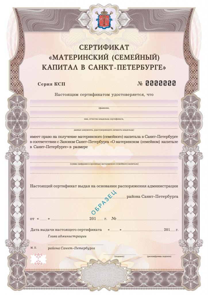 "Сертификат ""Материнский (семейный) капитал"""