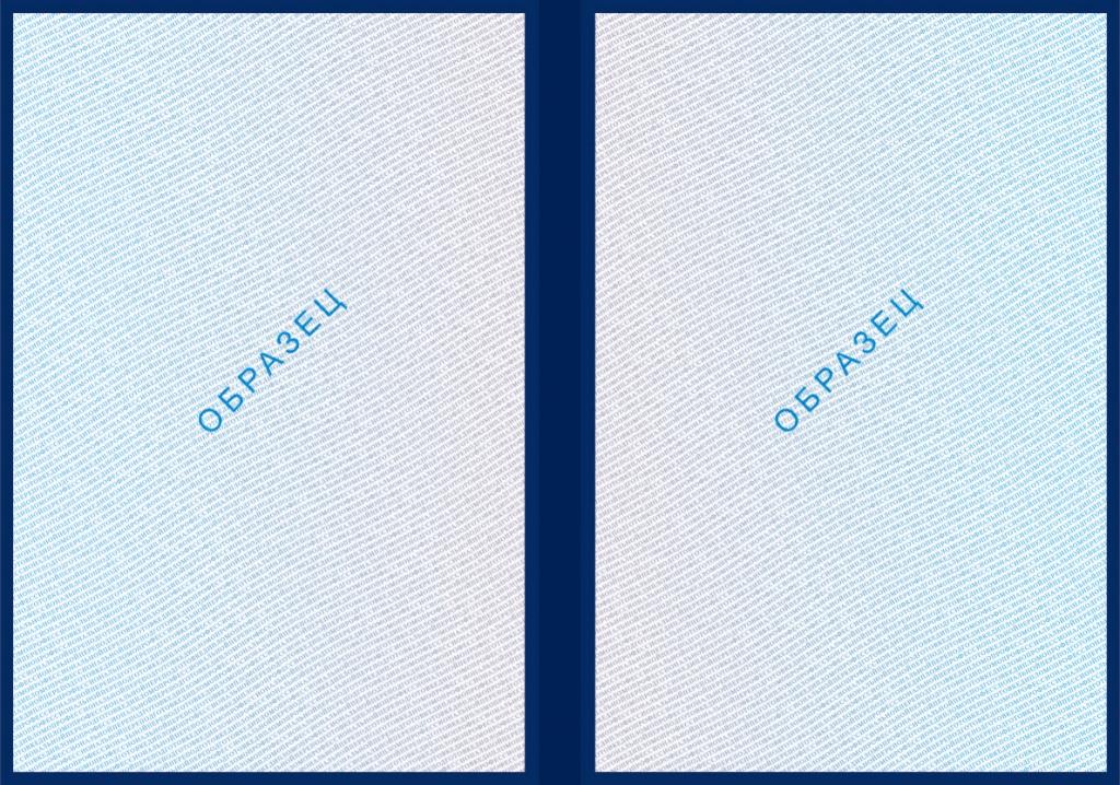 Обложка к бланку Диплома о профессиональной переподготовки (внутренняя часть)