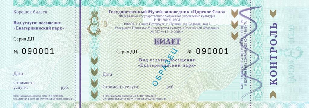 Билет на посещение