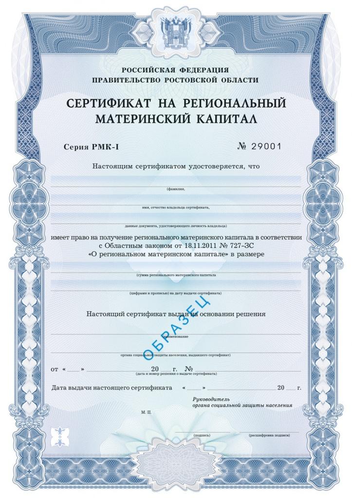 Сертификат на региональный материнский капитал