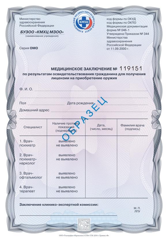 Медицинское заключение для получения лицензии на приобретение оружия