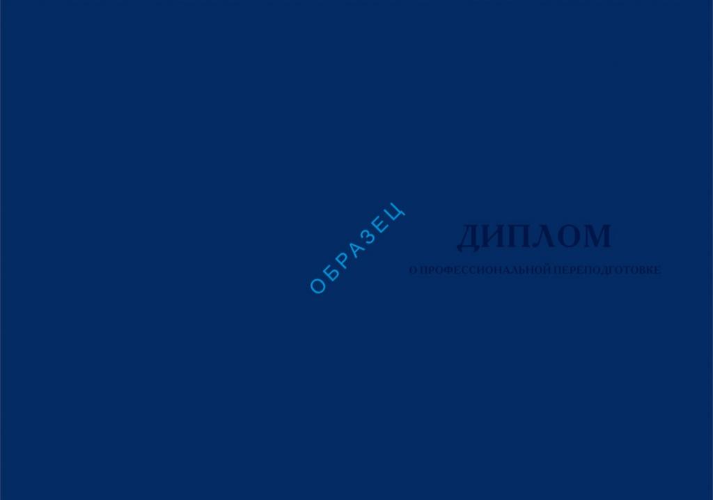 Обложка к бланку Диплома о профессиональной переподготовки (лицевая часть)