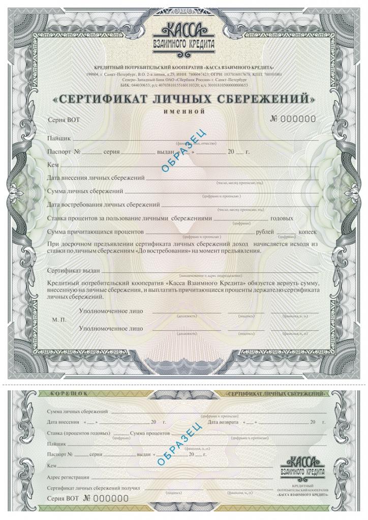 Сертификат личных сбережений